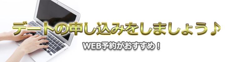 レンタル彼氏難波梅田天王寺京都神戸